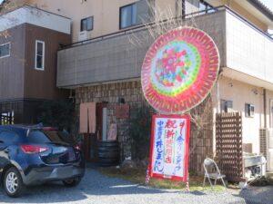 鯛しおわんたん蕎麦@麺師 井じま(埼玉県秩父市)外観