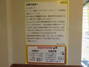 ジョージラーメン(醤油)@豚骨ジョージ(武蔵藤沢駅)お店案内
