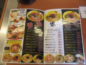 ジョージラーメン(醤油)@豚骨ジョージ(武蔵藤沢駅)メニュー:麺類
