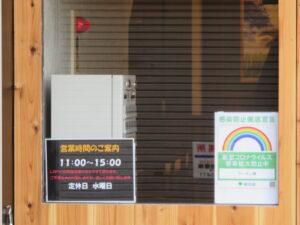 鶏そば@ラーメン 奏(駒込駅)営業時間