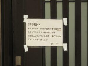 鶏がら白醤油らーめん@自家製麺こうじ(北久里浜駅)行列案内