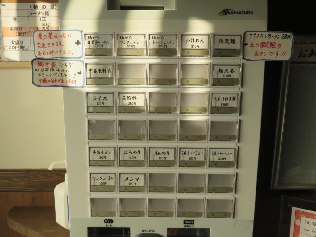 鶏がら白醤油らーめん@自家製麺こうじ(北久里浜駅)券売機