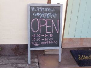 潮らぁ麺@らぁ麺 SUNGO(YRP野比駅)営業時間