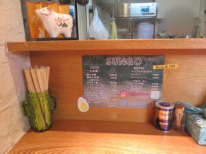 潮らぁ麺@らぁ麺 SUNGO(YRP野比駅)卓上