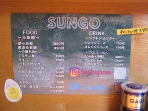 潮らぁ麺@らぁ麺 SUNGO(YRP野比駅)メニュー