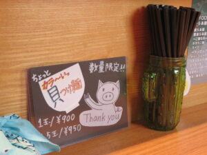潮らぁ麺@らぁ麺 SUNGO(YRP野比駅)メニュー案内