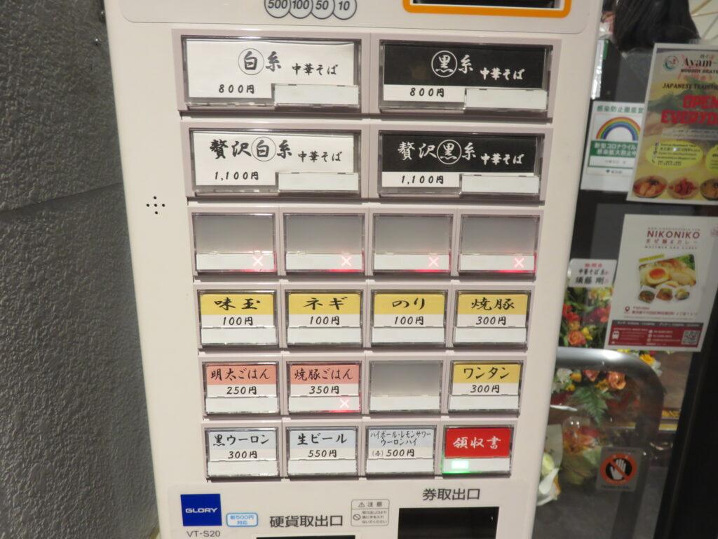 白糸中華そば@中華そば 糸(秋葉原駅)券売機