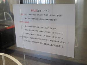 カニトン@カニトン 東神奈川店(東神奈川駅)和え玉とは