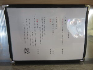 カニトン@カニトン 東神奈川店(東神奈川駅)メニュー