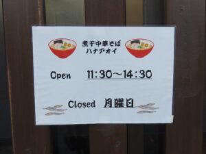 煮干し中華そば@煮干中華そば ハナアオイ(京急鶴見駅)営業時間