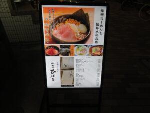 味噌らーめん@味噌らーめん 柿田川ひばり 恵比寿本店(恵比寿駅)メニューボード