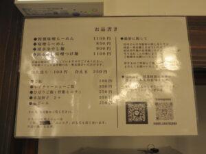 味噌らーめん@味噌らーめん 柿田川ひばり 恵比寿本店(恵比寿駅)メニュー
