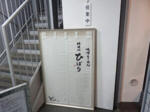 味噌らーめん@味噌らーめん 柿田川ひばり 恵比寿本店(恵比寿駅)店頭