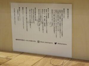 味噌らーめん@味噌らーめん 柿田川ひばり 恵比寿本店(恵比寿駅)こだわり
