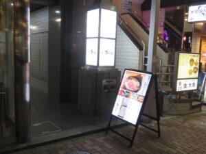 味噌らーめん@味噌らーめん 柿田川ひばり 恵比寿本店(恵比寿駅)外観