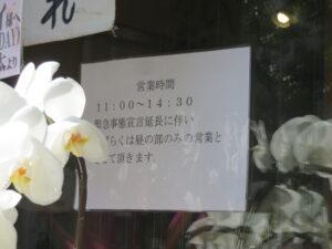 いりこラーメン@MENクライ(浜松町駅)営業時間