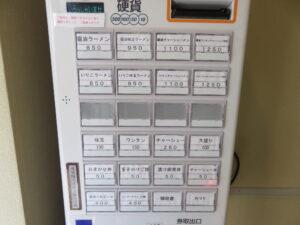 いりこラーメン@MENクライ(浜松町駅)券売機