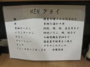 いりこラーメン@MENクライ(浜松町駅)こだわり