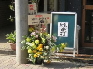 いりこラーメン@MENクライ(浜松町駅)店頭