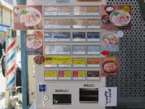 鶏白湯ラーメン@鶏白湯そば ひまり(お花茶屋駅)券売機