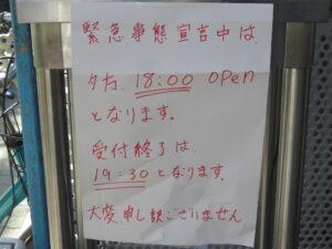 鶏白湯ラーメン@鶏白湯そば ひまり(お花茶屋駅)営業時間