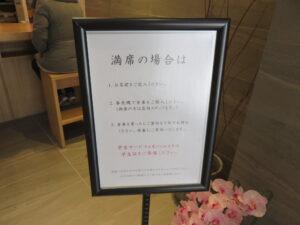 鶏白湯ラーメン@鶏白湯そば ひまり(お花茶屋駅)満席案内