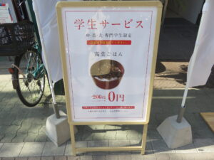 鶏白湯ラーメン@鶏白湯そば ひまり(お花茶屋駅)学生サービス