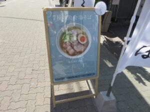 鶏白湯ラーメン@鶏白湯そば ひまり(お花茶屋駅)メニューボード:7種の魚介そば