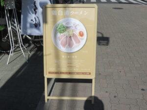 鶏白湯ラーメン@鶏白湯そば ひまり(お花茶屋駅)メニューボード:鶏白湯ラーメン