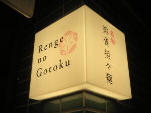 排骨担々麺@Renge no Gotoku 酒場(三軒茶屋駅)店頭