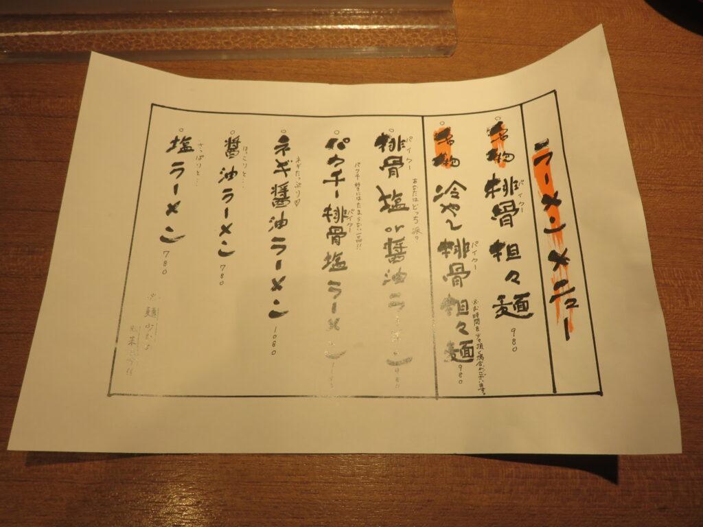 排骨担々麺@Renge no Gotoku 酒場(三軒茶屋駅)メニュー