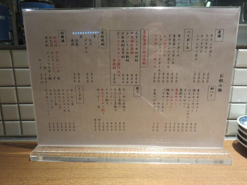 排骨担々麺@Renge no Gotoku 酒場(三軒茶屋駅)メニュー:お飲み物