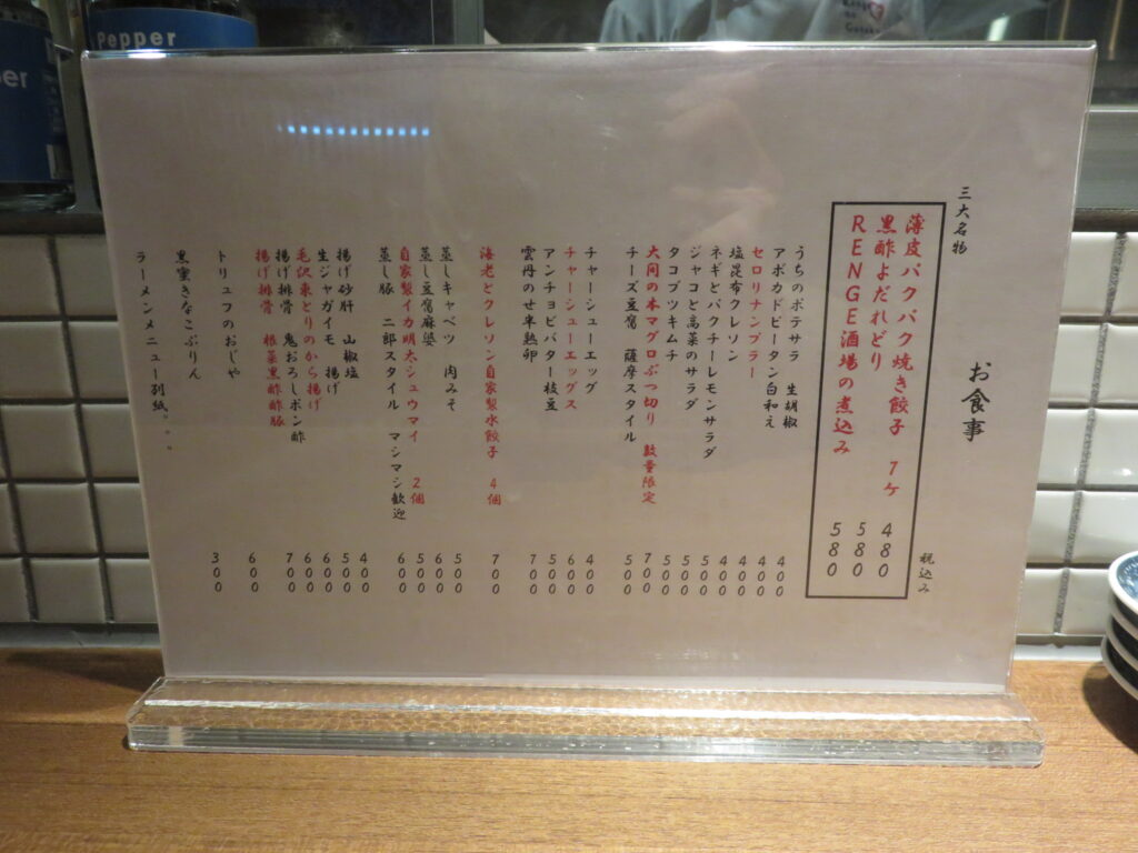 排骨担々麺@Renge no Gotoku 酒場(三軒茶屋駅)メニュー:お食事