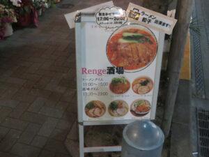 排骨担々麺@Renge no Gotoku 酒場(三軒茶屋駅)案内ボード