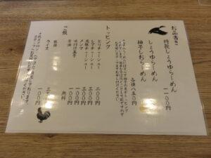 しょうゆらーめん@麺屋 なが尾(草加駅)メニュー