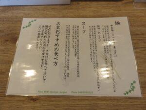 しょうゆらーめん@麺屋 なが尾(草加駅)こだわり