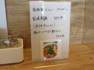 しょうゆらーめん@麺屋 なが尾(草加駅)夜メニュー
