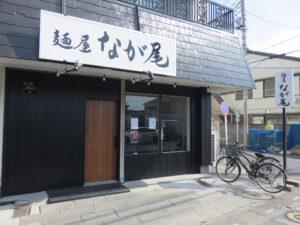しょうゆらーめん@麺屋 なが尾(草加駅)外観