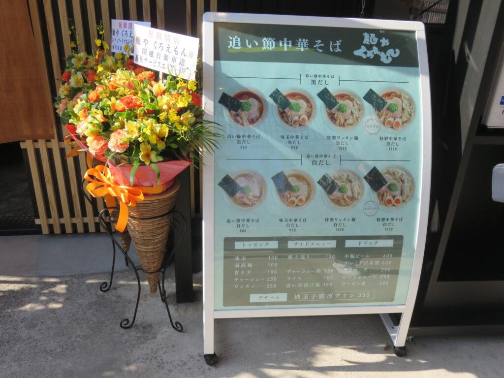 特製ワンタン麺 黒だし@麺や くろえもん(埼玉県坂戸市)メニューボード