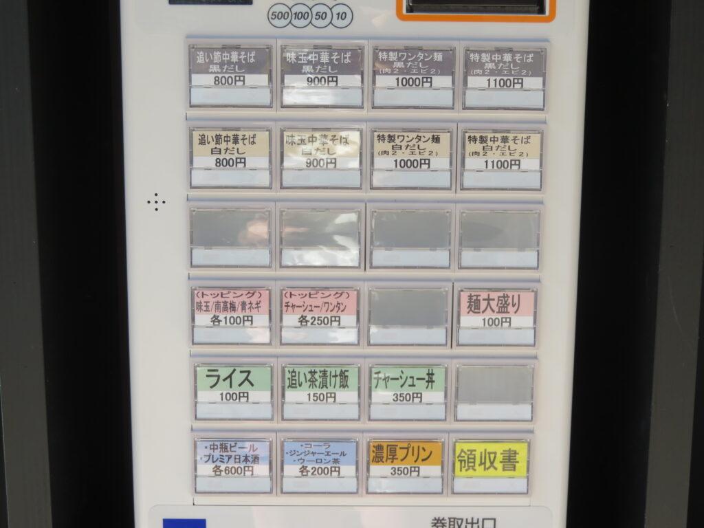 特製ワンタン麺 黒だし@麺や くろえもん(埼玉県坂戸市)券売機