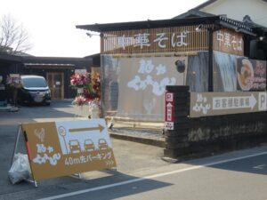 特製ワンタン麺 黒だし@麺や くろえもん(埼玉県坂戸市):外観