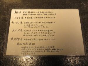 REGULAR(醤油ラーメン)@駄目な隣人(人形町駅)こだわり