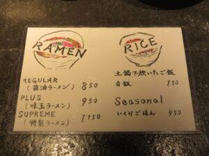 REGULAR(醤油ラーメン)@駄目な隣人(人形町駅)メニュー