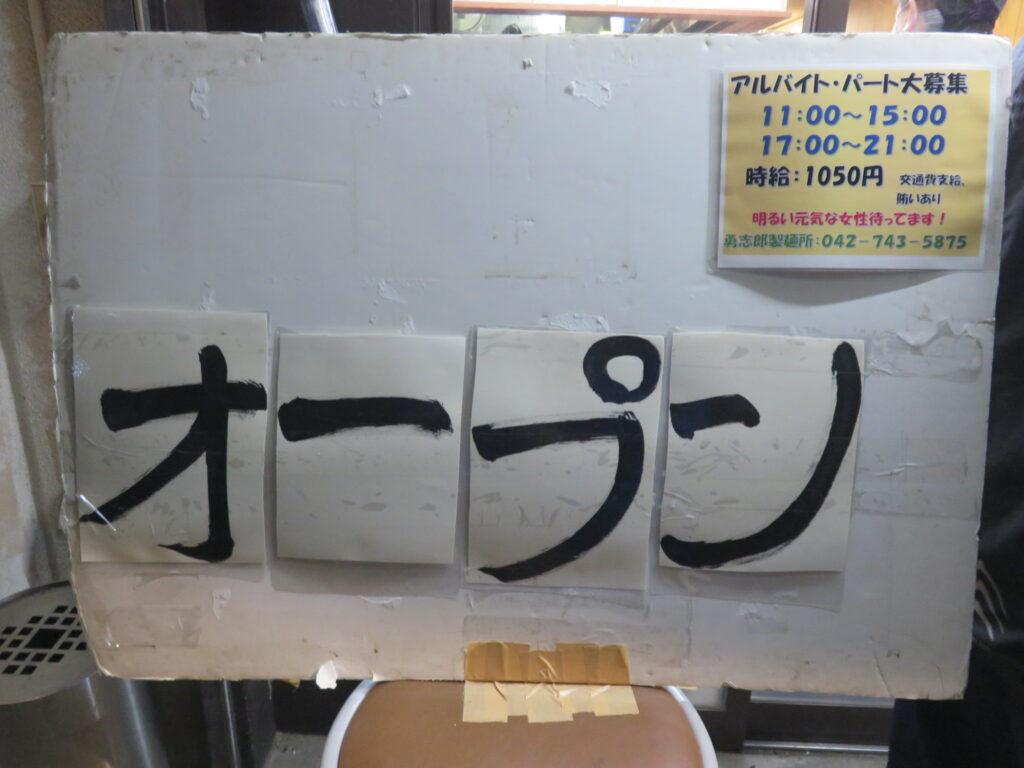 頑固おやじ 涙の醤油らーめん@らーめん勇志郎製麺研究所(小田急相模原駅)オープン中