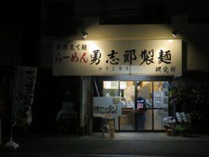頑固おやじ 涙の醤油らーめん@らーめん勇志郎製麺研究所(小田急相模原駅)外観