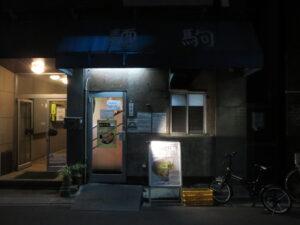 辛味噌DARSもぐらー麺@塩生姜らー麺専門店 MANNISH 浅草店(浅草駅)外観