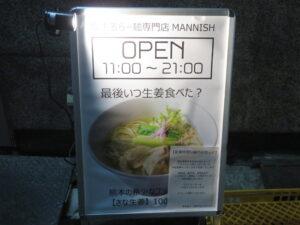 辛味噌DARSもぐらー麺@塩生姜らー麺専門店 MANNISH 浅草店(浅草駅)案内ボード