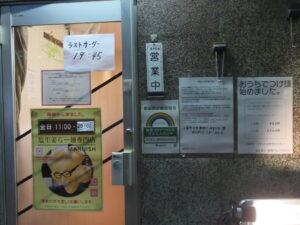辛味噌DARSもぐらー麺@塩生姜らー麺専門店 MANNISH 浅草店(浅草駅)営業時間
