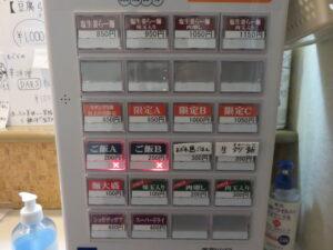 辛味噌DARSもぐらー麺@塩生姜らー麺専門店 MANNISH 浅草店(浅草駅)券売機