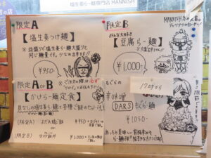 辛味噌DARSもぐらー麺@塩生姜らー麺専門店 MANNISH 浅草店(浅草駅)メニュー